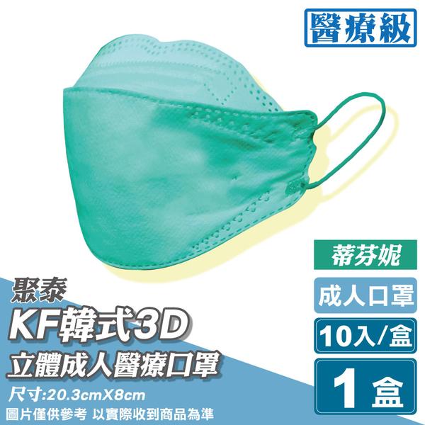 聚泰 聚隆 KF韓式3D立體成人醫療口罩 (蒂芬妮) 10入 (台灣製 魚型口罩) 專品藥局【2019498】