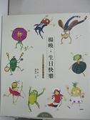【書寶二手書T1/藝術_KO7】楊喚,生日快樂: 蕭寶玲插畫展. 二0二0