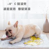 冰墊 夏季狗狗冰墊降溫涼席貓咪窩墊子寵物耐咬大型散熱軟床不粘毛涼墊 唯伊時尚