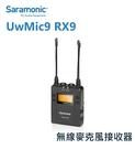【EC數位】Saramonic 楓笛 UwMic9 RX9 無線麥克風接收器 單聲道 雙聲道 收音 監聽 無線 錄影
