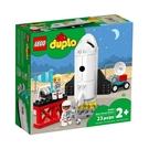10944【LEGO 樂高積木】Duplo 得寶幼兒系列 - 太空梭任務