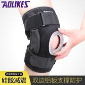 運動護膝 鋼板支撐固定防護護具登山跑步健身深蹲半月板膝蓋護腿 快速出貨
