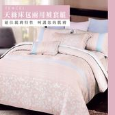 天絲/MIT台灣製造.特大床包兩用被套組.索菲亞(卡其)/伊柔寢飾