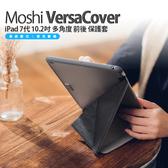 Moshi VersaCover iPad 7 代 專用 10.2吋 多角度 前後 保護套 2019 / 2020