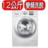 《再打X折可議價》SAMSUNG三星【WF1124XBC/XTW】洗衣機《12公斤,變頻滾筒》