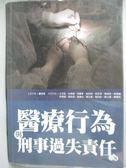 【書寶二手書T1/法律_KBP】醫療行為與刑事過失責任(2版)_盧映潔 等