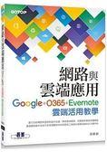 網路與雲端應用 Google、O365、Evernote雲端活用教學