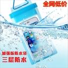 發批手機防水袋密封潛水套透明