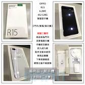 【拆封福利品】OPPO R15 6.28吋 6G/128G 雙卡雙待 3450mAh 指紋/臉部解鎖 AI 智慧拍照 智慧型手機