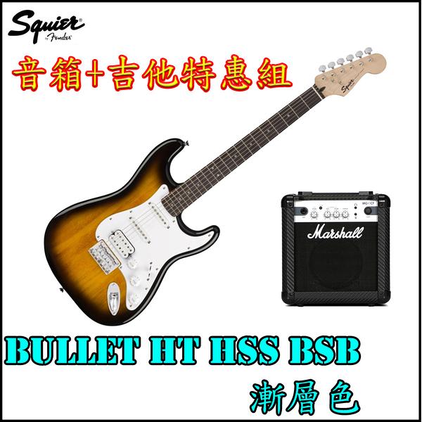 【非凡樂器】【限量1組】Squier Bullet HT HSS 電吉他/全配件/ 漸層 /搭配Marshall MG10CF音箱