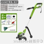 除草機神器懶人小型電動割草機家用插電式草坪修剪機打草機草坪機igo 美芭