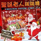 最歡樂聖誕老人跳跳糖 (25入/包)◎花町愛漂亮◎LA