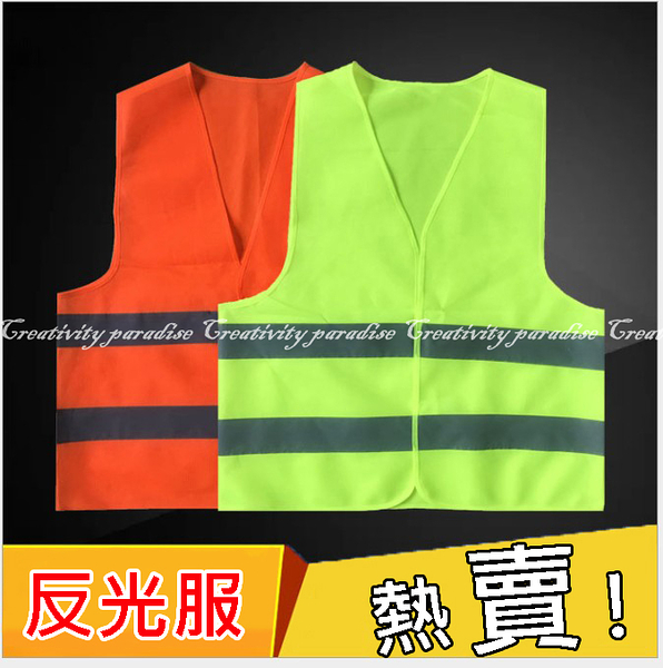【反光背心】指揮交通安全透氣款反光衣 學校學童導護 工人施工 交通事故反光服