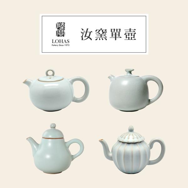 陸寶【汝窯藏器】圓珠壺/錦珠壺