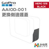 GoPro原廠【和信嘉】AAIOD-001 更換側邊護蓋 HERO6 HERO7 專用 台閔公司貨