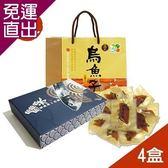 莊國顯. 一口吃烏魚子10片/盒,(共4盒)+附2個紙袋 E17300002【免運直出】
