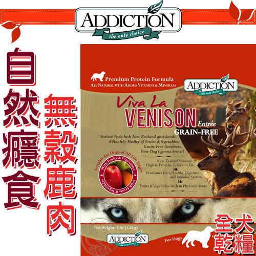 四個工作天出貨除了缺貨》(送台彩刮刮卡*3張)紐西蘭Addiction自然癮食全齡犬無穀鹿肉犬糧1.8kg