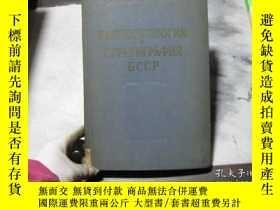 二手書博民逛書店白俄羅斯古生物學與地層學罕見第7集Y3210 出版1957