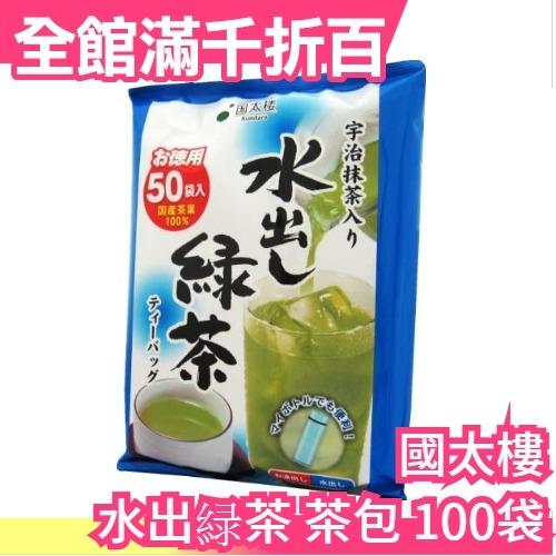 日本 國太樓 宇治抹茶 水出緑茶 茶包 100袋入 茶包 綠茶 宇治抹茶 夏天冷泡茶【小福部屋】