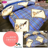 御芙專櫃/Royal Duck【格子狗】藍/遠紅外線毯被(150*195CM)保暖舒適的最推薦/單人