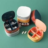 便攜分裝小號迷你小藥盒7天裝小盒子隨身藥丸盒密封收納盒 快速出貨
