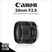 【出清】Canon EF 24mm F2.8 IS USM 彩虹公司貨 大光圈廣角人像定焦鏡 ★24期免運費★薪創數位