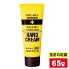 日本 KissMe 奇士美護手霜 65g/條 (深層滋潤乾燥肌膚 正品公司貨) 專品藥局 【2010586】
