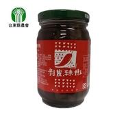 【台東縣農會】剝皮辣椒450g/罐