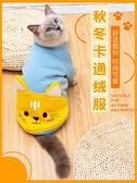 寵物衣服 寵物衣服秋冬季貓咪潮牌可愛兔子加絨保暖兩腳小型犬狗狗貓咪用品 城市科技