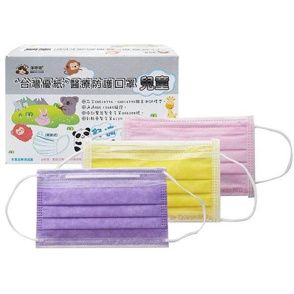 台灣優紙 兒童平面醫療口罩(50枚) 款式可選 MD雙鋼印 隨機出貨 (下單後約5-7天出貨)