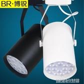 LED射燈服裝店12w18w軌道燈超亮商用背景牆展廳COB明裝吸頂導軌燈
