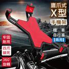 【04746】鷹爪式X型手機架 導航支架 自行車手機支架 機車手機支架 腳踏車手機支架 手機支架