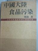 【書寶二手書T9/社會_LFN】中國大陸食品污染_周勍