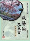 《享亮商城》N-0160-4 歐陽詢九成宮 中華筆莊