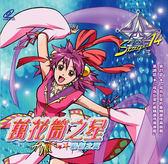 動漫 - 萬花筒之星14~26集VCD(全套13片25話)