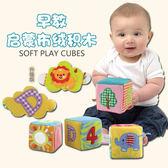 布藝毛絨玩偶智立方布積木益智水洗布偶嬰兒安撫玩具 祕密盒子