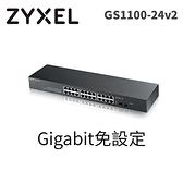ZyXEL 合勤 GS1100-24 v2 24埠 極速 Gigabit 免設定交換器