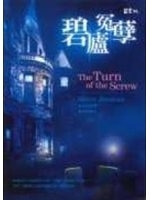二手書博民逛書店 《碧廬冤孽The Turn of the Screw》 R2Y ISBN:9575869710│HenryJames