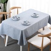北歐桌布布藝棉麻小清新餐桌布家用長方形茶幾桌布台布網紅ins風  9號潮人館