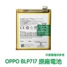 含稅附發票【送4大好禮】OPPO 歐珀 BLP717 Reno Z RenoZ 原廠電池【加送防水膠】