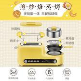 爆米花機 烤面包機家用早餐機多士爐全自動烘烤吐司機 igo  潮先生