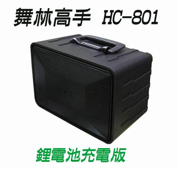 ^聖家^黑舞士 HC-801A 鋰電充電附高低音調整版 擴音機 跳舞機 【 全館刷卡分期+免運費】