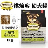 【免運】Oven Baked烘焙客 幼犬糧系列(小顆粒)1Kg 野放雞配方 犬糧*KING*