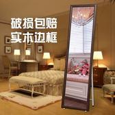 立鏡實木鏡子全身穿衣鏡 歐式試衣鏡 臥室落地壁掛兩用鏡簡約服裝鏡鉅惠