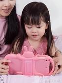 ipadmini2保護套可愛air3兒童4防摔5硅膠6蘋果電腦平板殼 【全館免運】