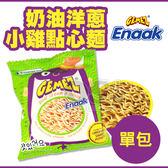 韓國 Enaak 奶油洋蔥小雞點心麵 (單包) 16g  小雞點心麵 (OS shop)