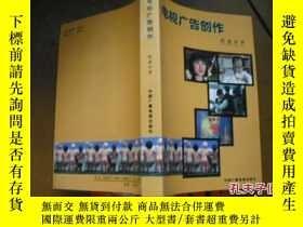 二手書博民逛書店罕見電視廣告創作Y205889 路盛章著 中國廣播電視出版社 I
