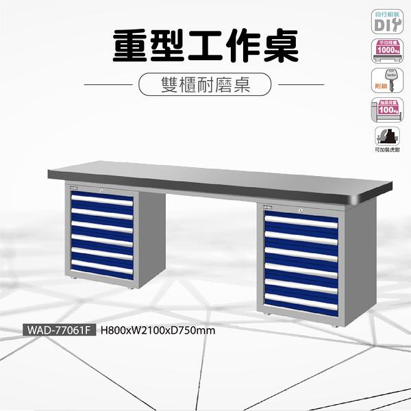 天鋼 WAD-77061F《重量型工作桌》雙櫃型 耐磨桌板 W2100 修理廠 工作室 工具桌