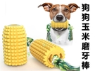 狗狗玉米磨牙棒 磨牙零食 編織繩 除垢 狗咬繩 紓解 貓咪 結繩玩具 磨牙繩 雙結棉繩 清潔牙齒