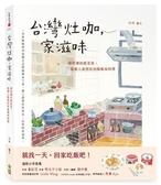 台灣灶咖,家滋味:廚房裡的飯菜香,每個人最想吃的媽媽味料理【城邦讀書花園】